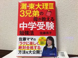 灘→東大理Ⅲ3兄弟の佐藤亮子さんの教育法から抜け落ちている物!