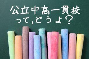 東京都公立中高一貫校